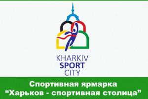 Спортивная ярмарка @ Спортивная ярмарка | Харків | Харківська область | Украина