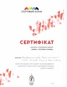 """V спортивный форум """"Харьков-спортивная столица"""""""