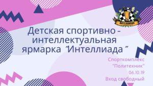 """Интеллиада 2019! @ Интеллиада 2019 в СК """"Политехник"""""""